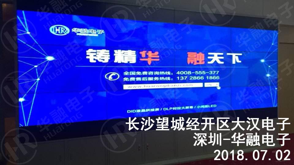 华融电子入驻长沙大汉电子